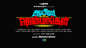 GV Prakash Starring Aayiram Janmangal Trailer released
