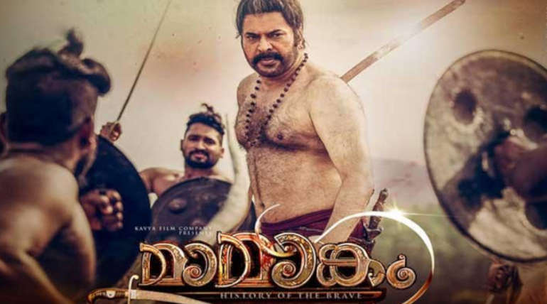 Tamilrockers leaked Mamangam Full Movie Online