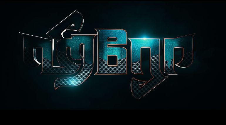 Sivakarthikeyan Starring Hero trailer Released by KJR Studios