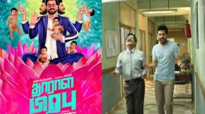 Harish Kalyan Dharala Prabhu Movie First Look is Out