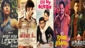February 14 Releasing Tamil Movies