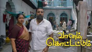 News of Vaanam Kottatum Unofficially in Tamil Rockers Website