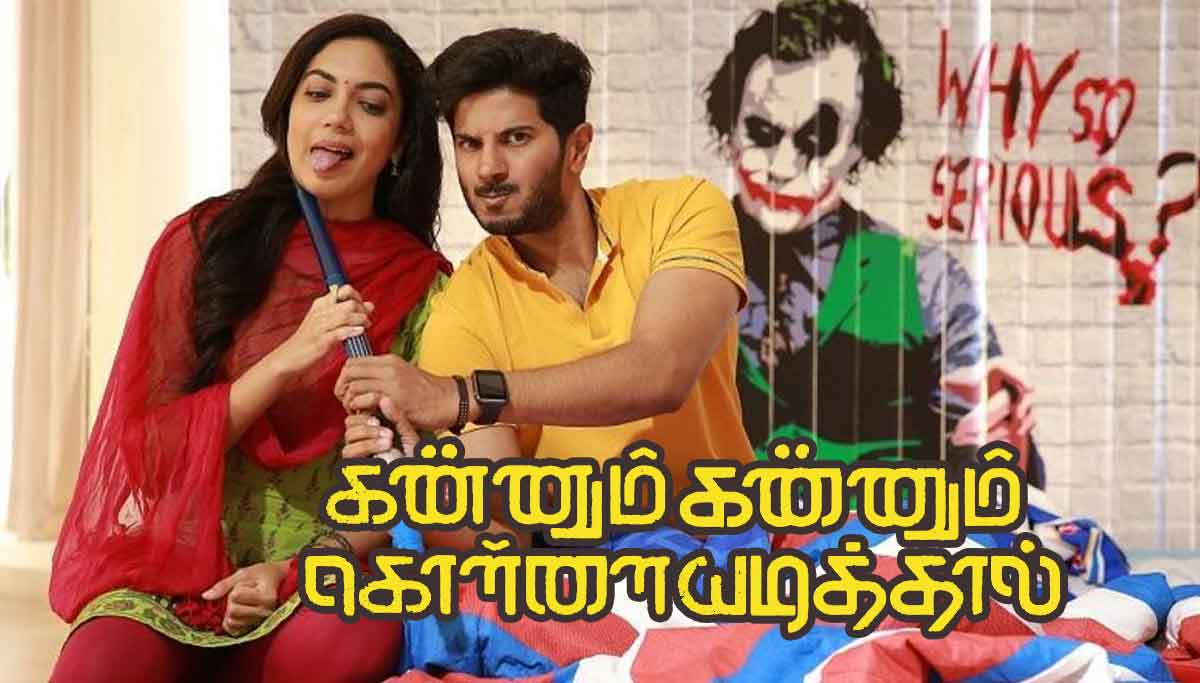 News of Kannum Kannum Kollaiyadithaal Tamil Full Movie Online