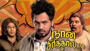 News of Naan Sirithal Full Movie Online