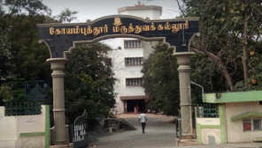 Covai Govt Medical College Dean Ashokan Transferred