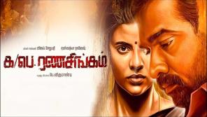 Ka Pae Ranasingam movie poster