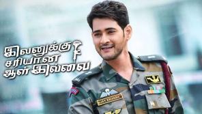 Mahesh Babu Ivanukku Sariyana Aal Illai Tamil Dubbed Movie