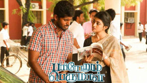 Pariyerum Perumal Movie in TNPSC Exam