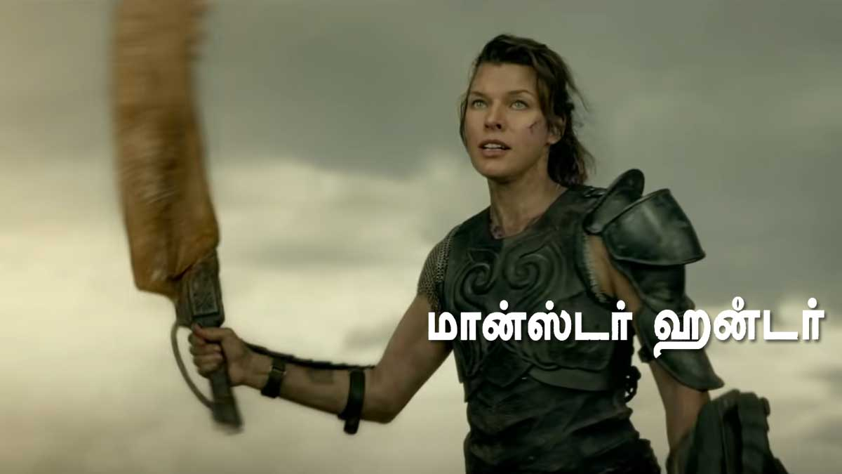 Monster Hunter 3D Tamil Movie Review