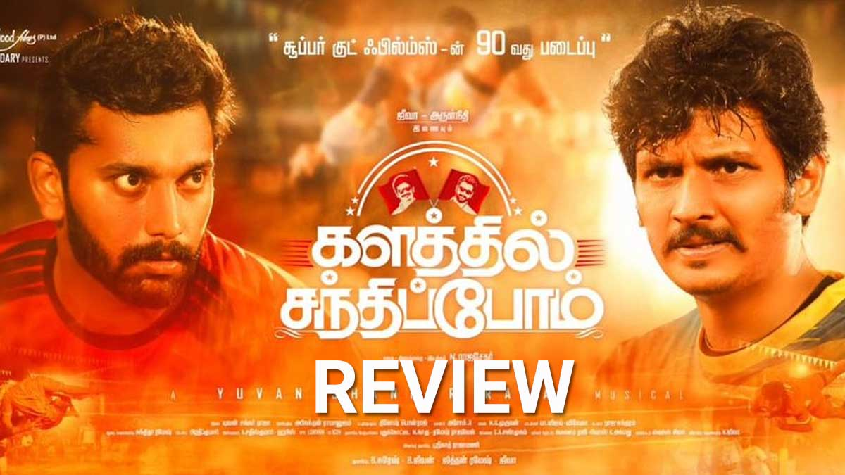 Kalathil Santhippom Movie Review