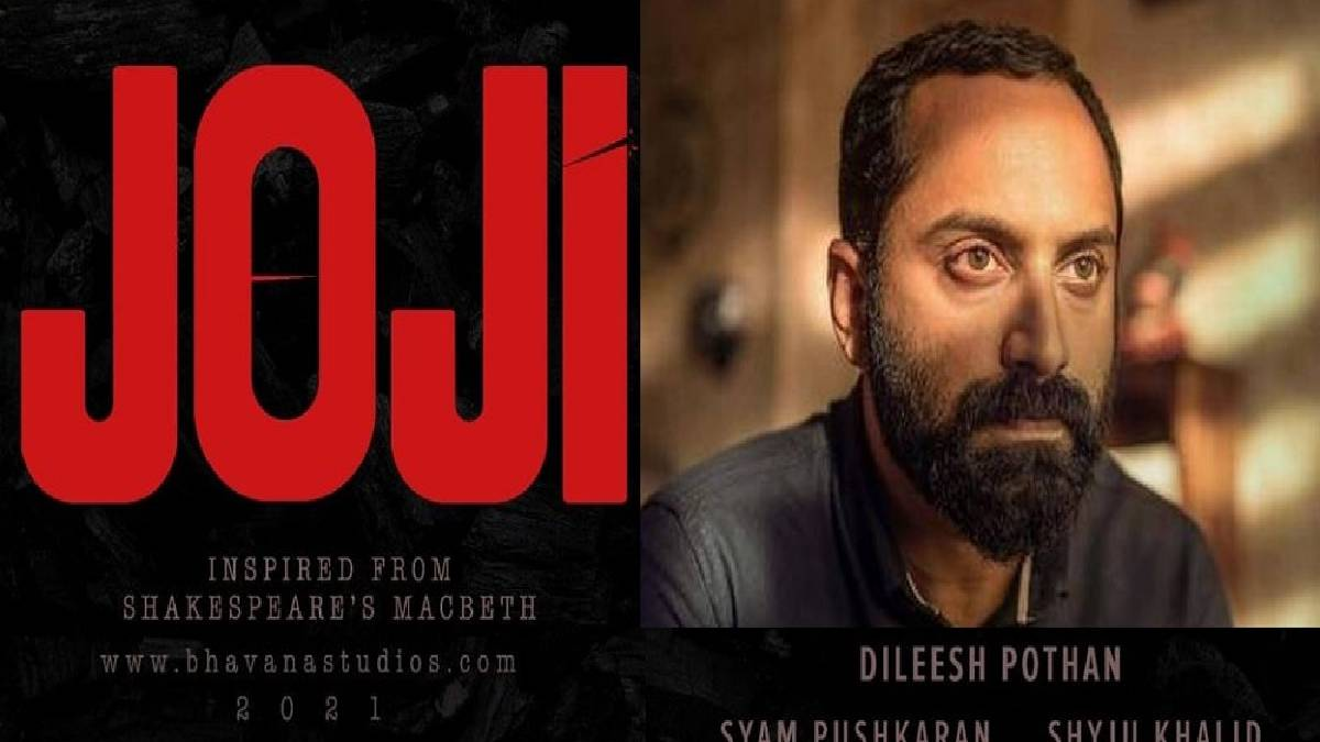 Joji (2021) Malayalam Movie teaser id out