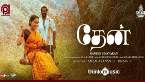 Thaen movie review
