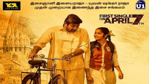 Maamanithan Tamil Movie First Single Song Released