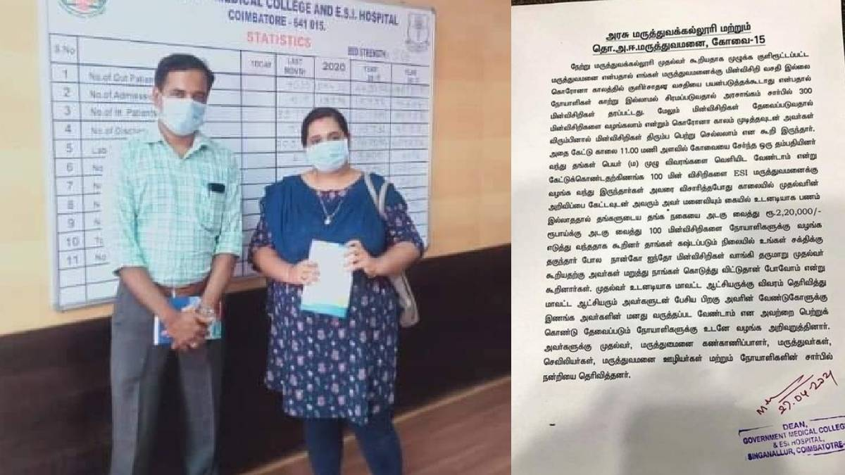 Coimbatore couples donated Fans to ESI Hospital