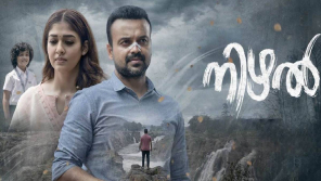 Nizhal Malayalam Movie Poster