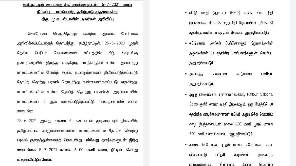 Lockdown Extended In Tamil Nadu