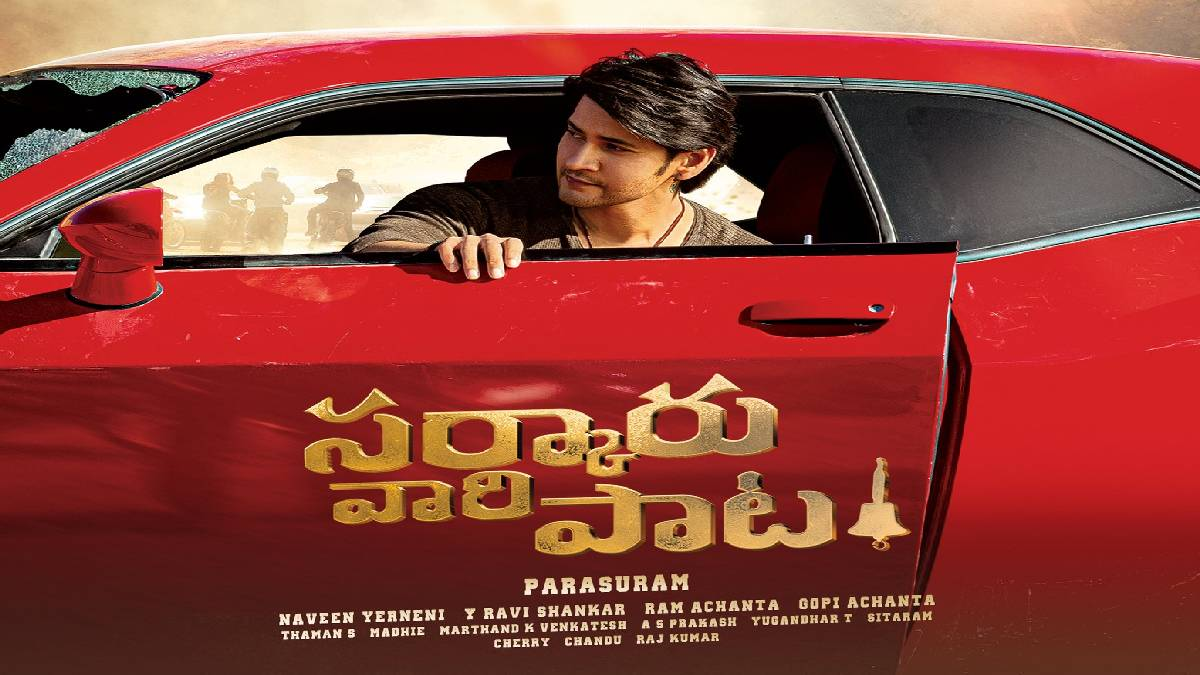 Sarkaru Vaari Paata Movie Poster