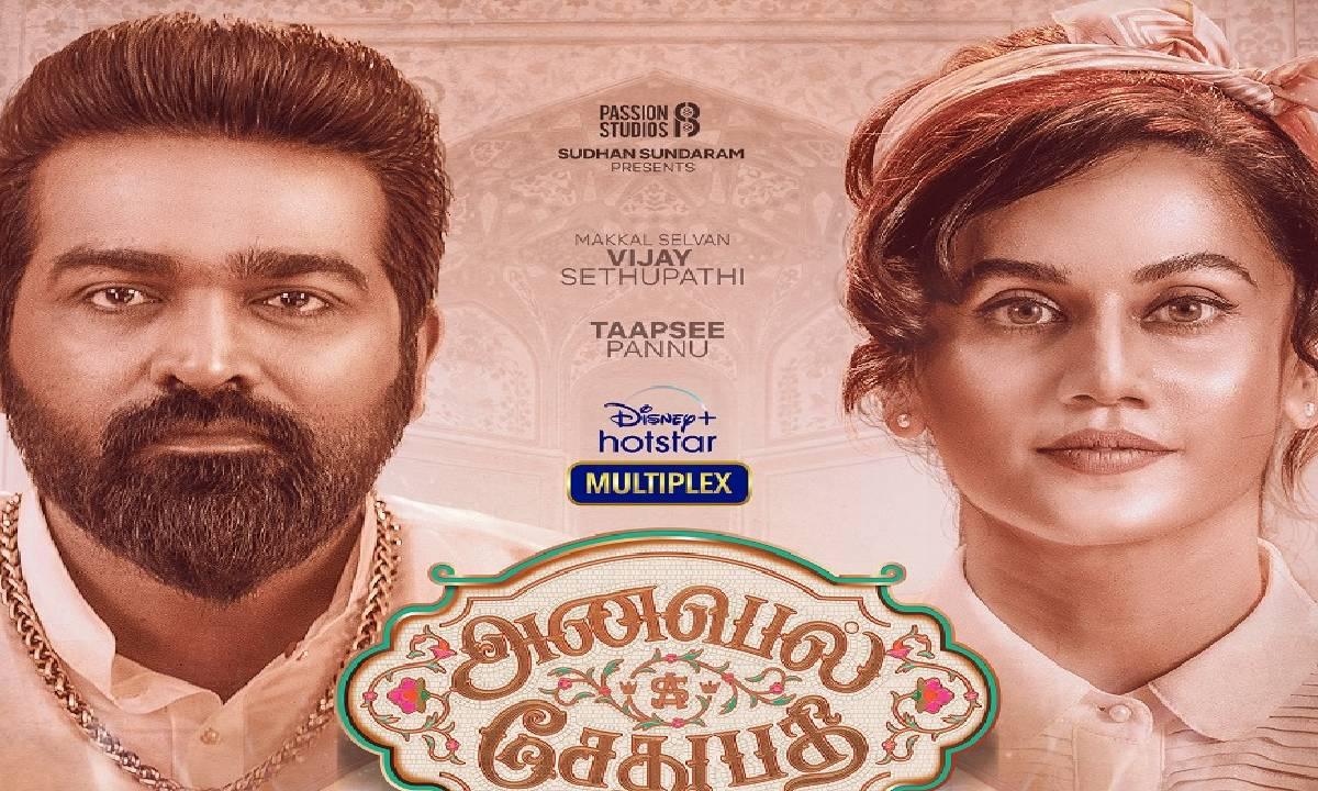 Annabelle Sethupathi First look poster