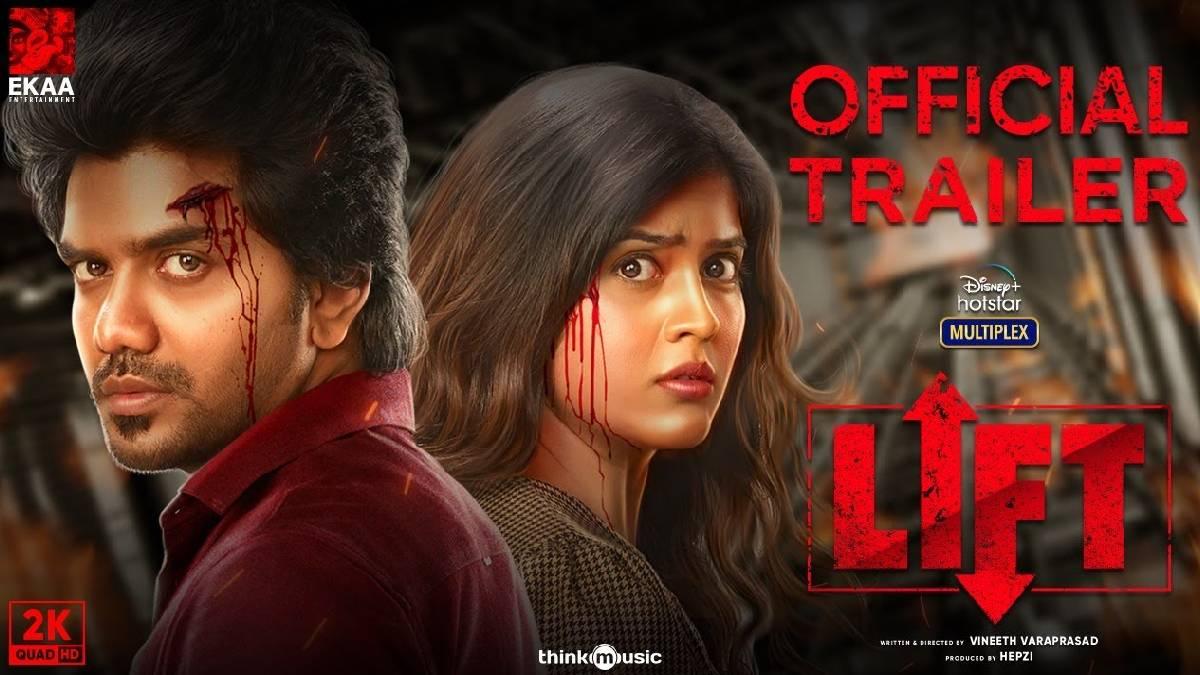 Lift Trailer Poster