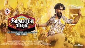 Sivakumarin Sabadham Movie Poster