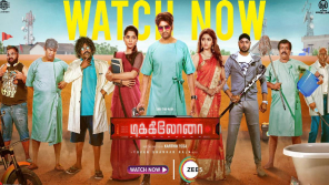 Dikkiloona Tamil Full Movie Poster