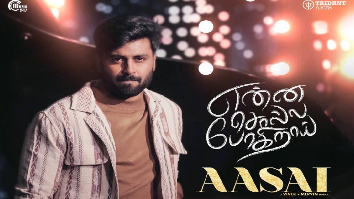 Ashwin Kumar Aasai Song Poster