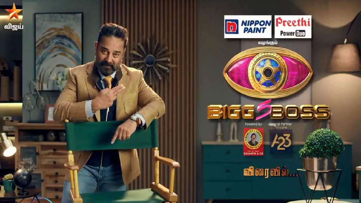 Bigg Boss Season 5 Tamil