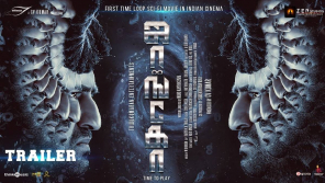 Jango Tamil Movie Poster